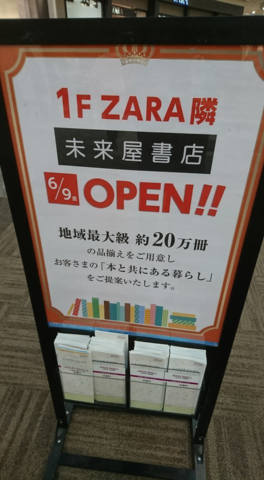 未来屋書店 OPEN