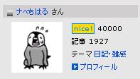 40000nice!