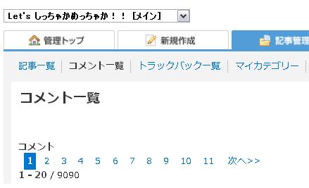 9000コメント突破.PNG