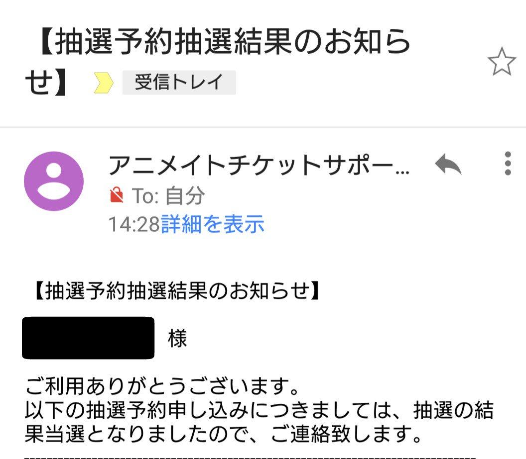 アニメイトオンライン先行