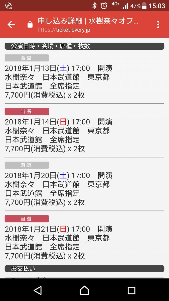 LIVE GATE 2018(FC先行)
