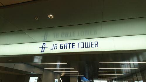 ゲートタワー