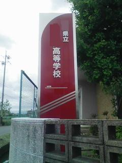 県立某高校