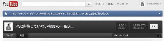 チャンネル1000人Over_1.png