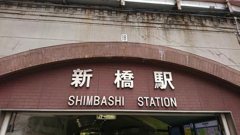 新橋駅.jpg