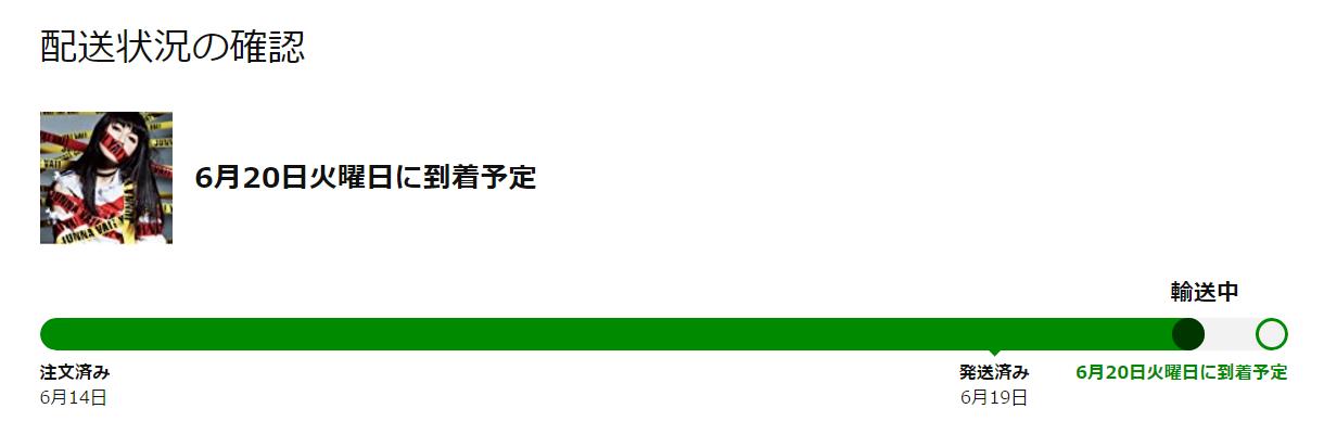配送.PNG