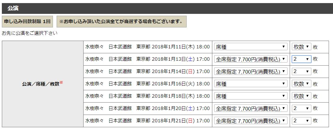 Entry_Nana2018
