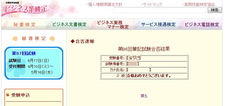 受かったーヽ(^◇^*)/
