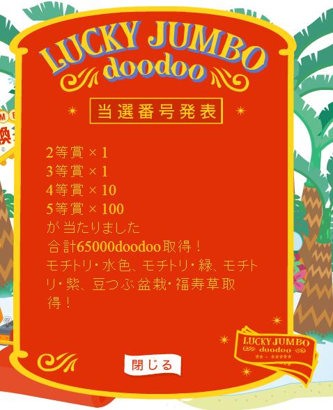 LUCKYJUMBOdoodoo_20150102.PNG