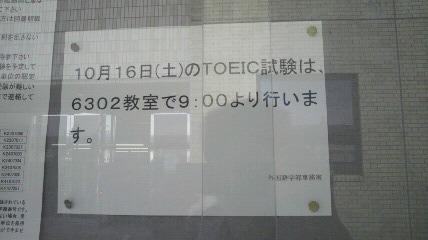 試験会場@TOEIC(学内)