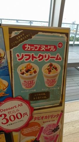 カップヌードル味のソフトクリーム