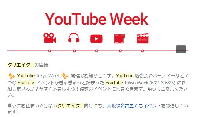 YouTube Week